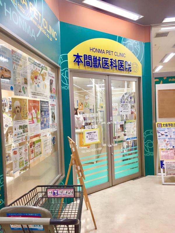 本間獣医科医院 カインズホーム名古屋大高病院
