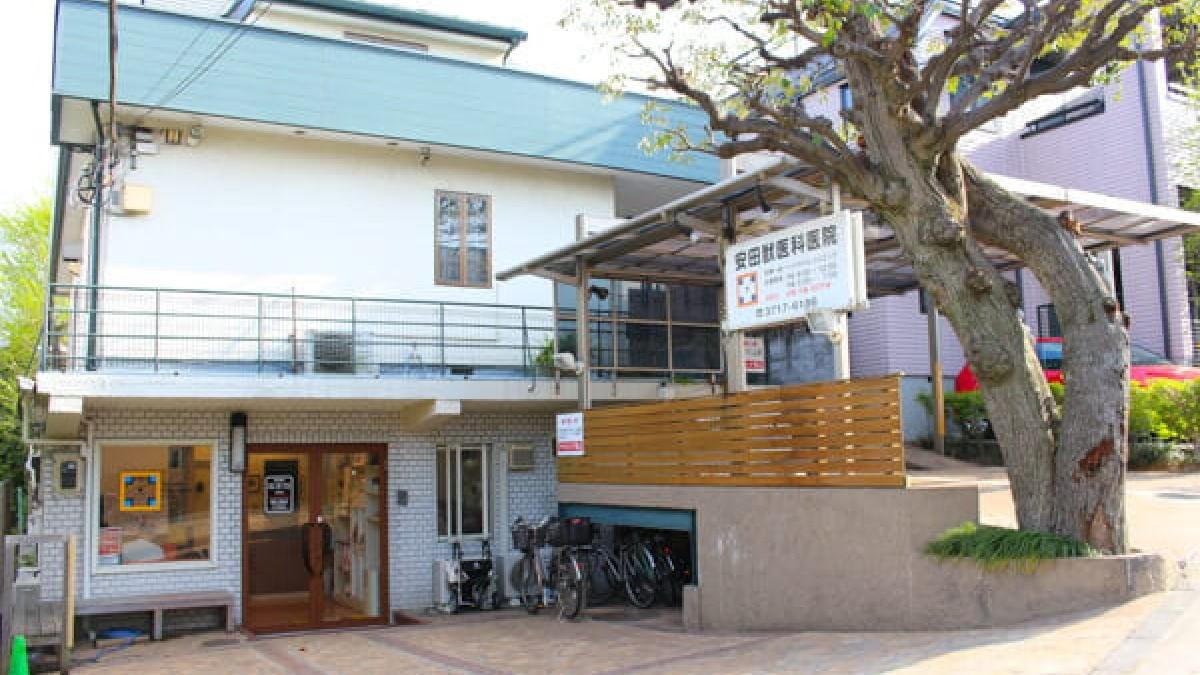 安田獣医科医院
