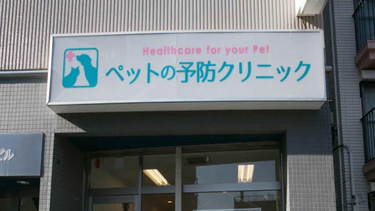 ペットの予防クリニック(Trimming Salon Wellness)