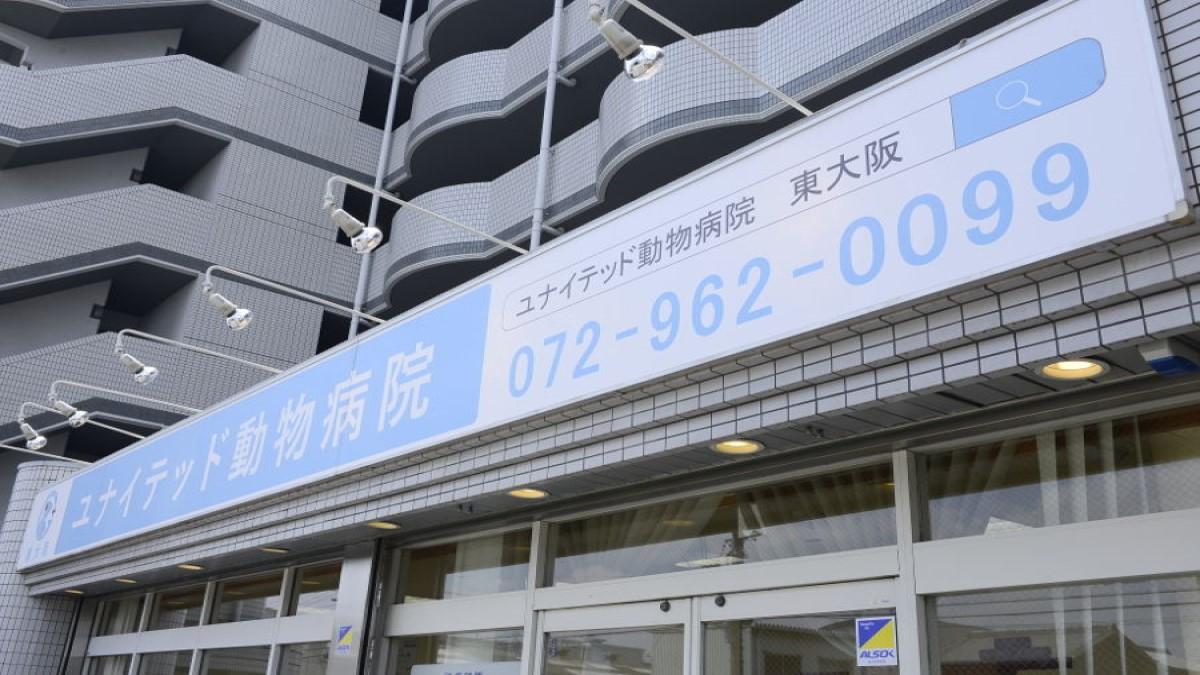 ユナイテッド東大阪動物病院