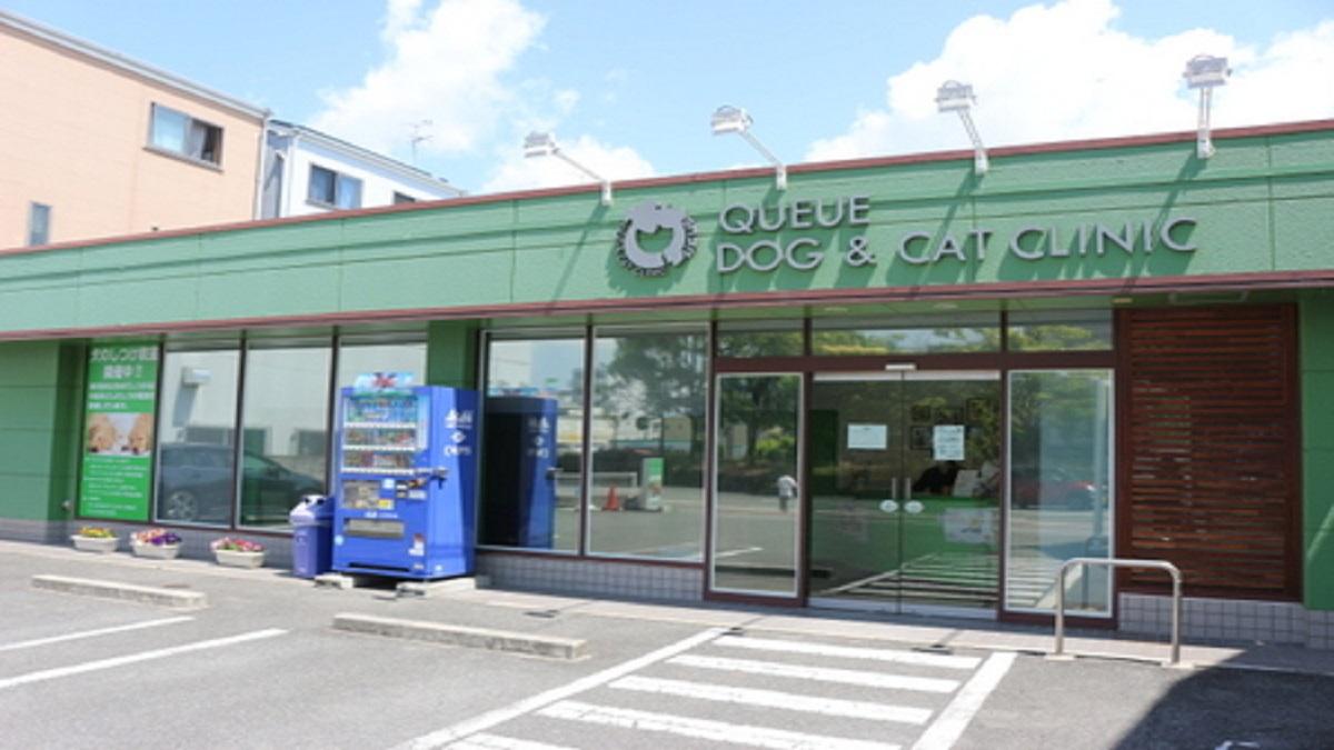 クウ動物病院 DOG&CAT CLINIC 花博分院