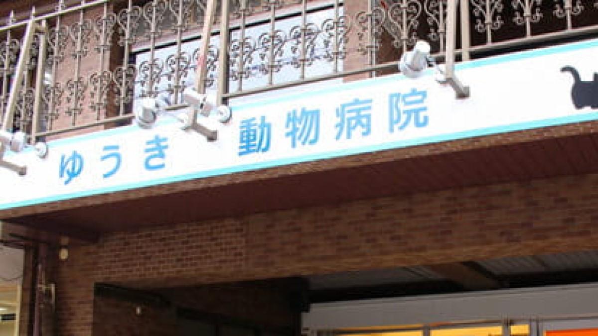 ゆうき動物病院