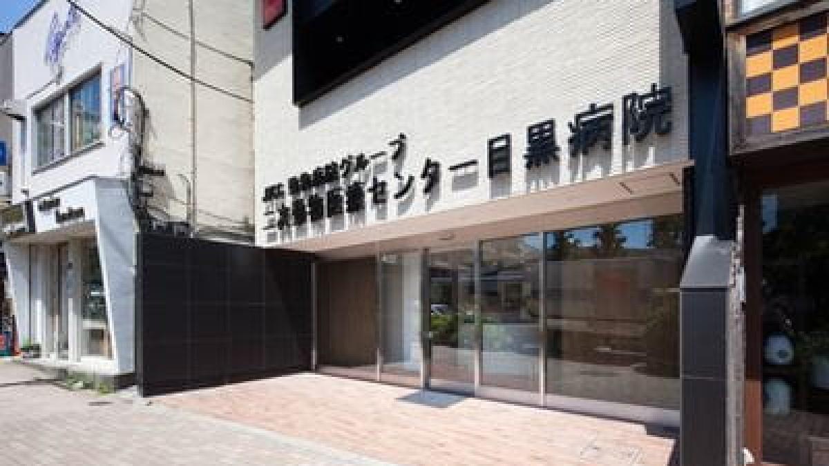 目黒アニマルメディカルセンター