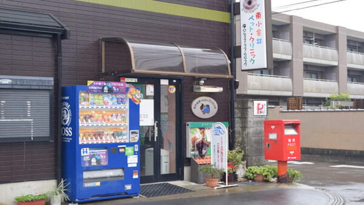 東小金井ペット・クリニック
