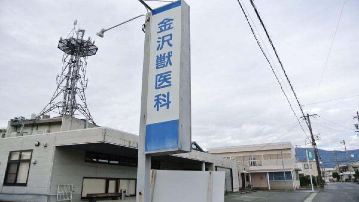 金沢獣医科