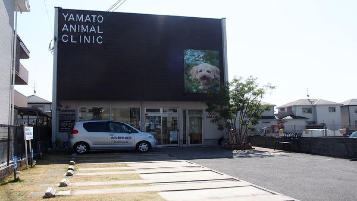 大和動物病院