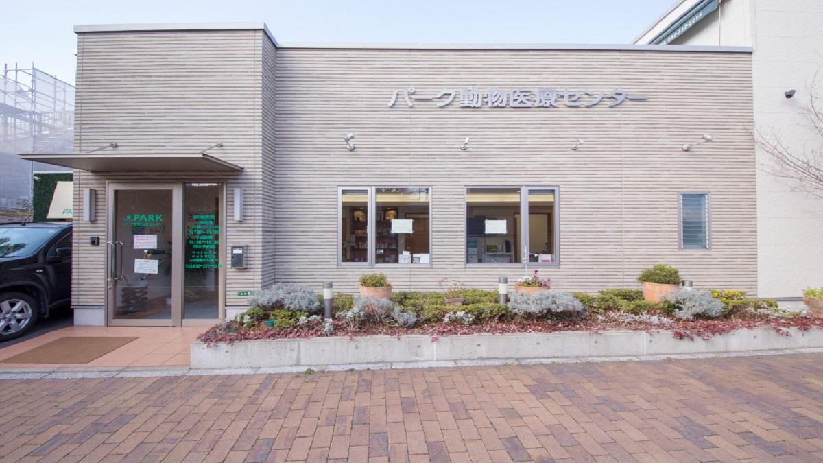 パーク動物医療センター