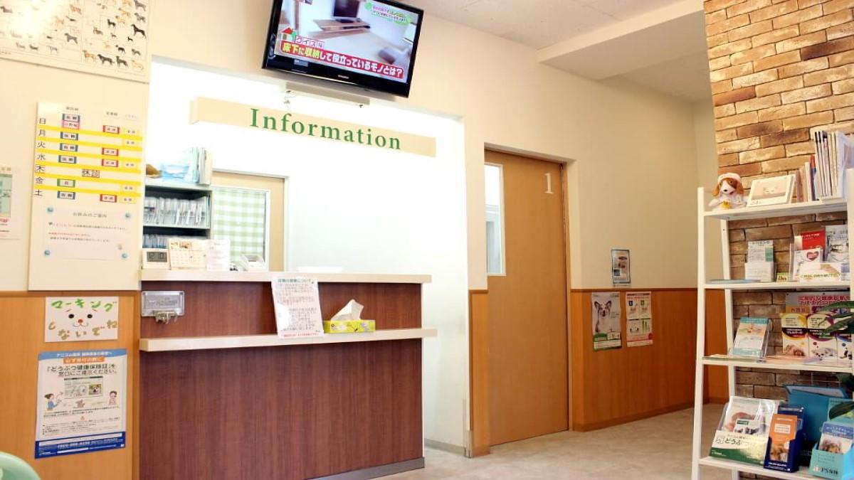 ユナイテッド文京パーク動物病院