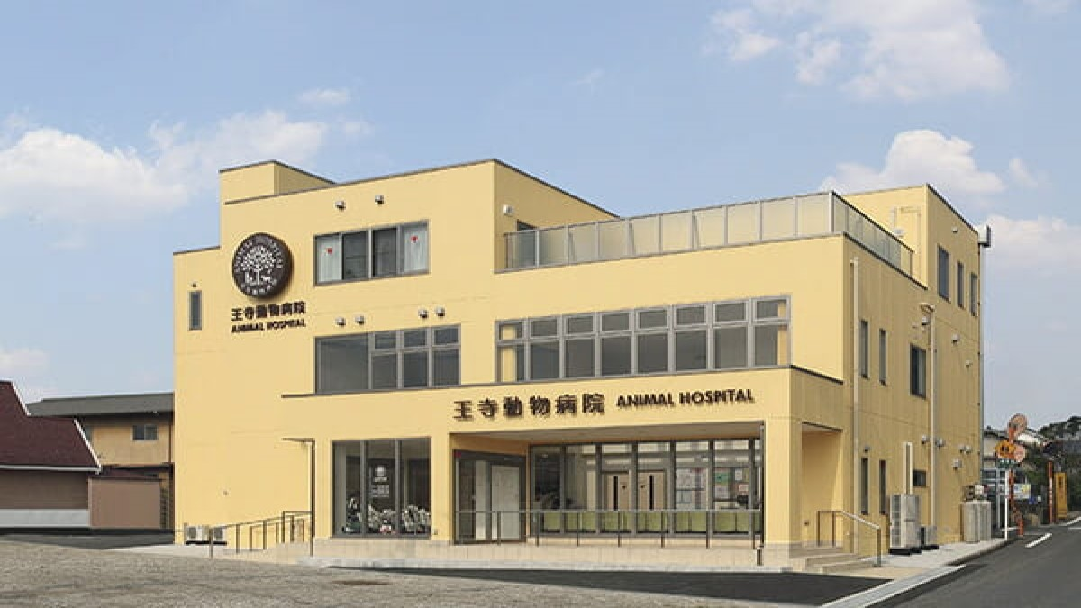 王寺動物病院